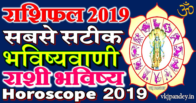 Horoscope 2019 rashifal in hindi