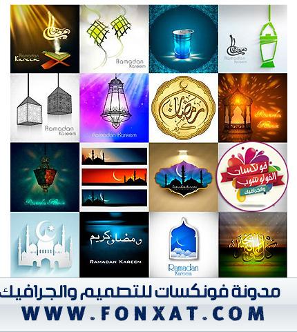 مجموعة من تصميمات رمضان المميزة والفريدة من نوعها المجموعة 3