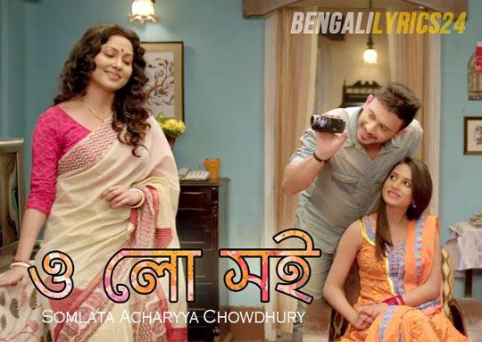 Olo Shoi - Nayikar Bhumikaay, Somlata, Rabindranath Tagore Song