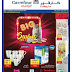 عروض كارفور مصر Carrefour Egypt حتى 10 أكتوبر