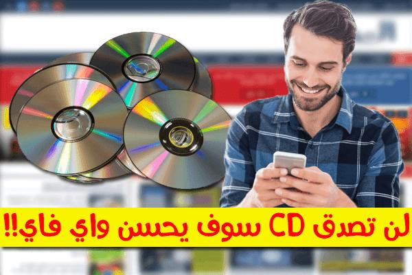 لن تصدق ! بإستعمال CD سوف تحسن الواي فاي بهاتفك و تستطيع الإتصال بنقاط بعيدة منك