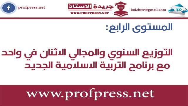 المستوى الرابع:التوزيع السنوي والمجالي الاثنان في واحد مع برنامج التربية الاسلامية الجديد