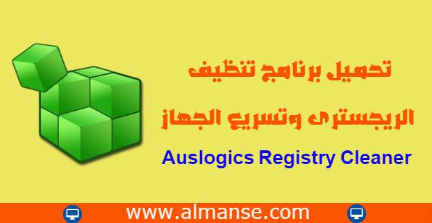 تحميل برنامج تنظيف الريجسترى وتسريع اداء الجهاز Auslogics Registry Cleaner
