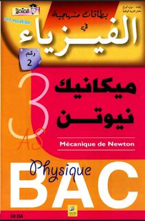 ميكانيك نيوتن 3 ثانوي