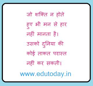 dont give up hopes nice hindi thoughts