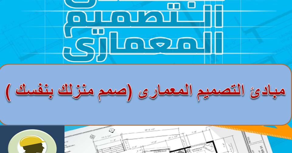 كتاب التصميم المعماري