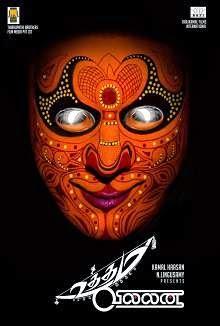 Uttama Villain (2015) Tamil Movie Poster