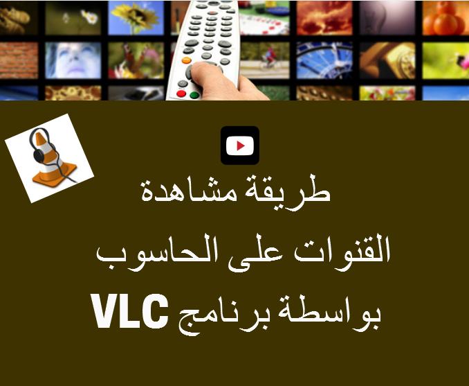 طريقة مشاهدة القنوات على الحاسوب بواسطة VLC - تكنوسات Technologie