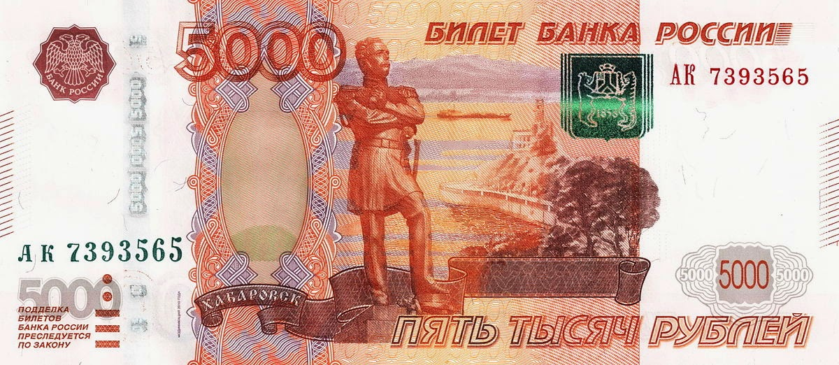 Russian Currency money 5000 Rubles banknote 1997