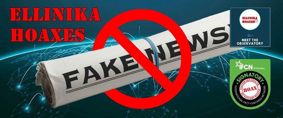 «Ελληνικά Hoaxes» μικρή λίστα με τι έβγαλαν δήθεν fake news  και πήγαν την απήχηση στο 0 στο facebook