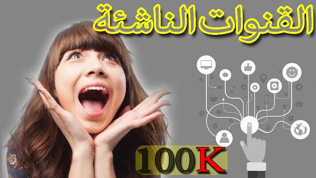 أفضل القنوات التقنية الناشئة في العالم العربي، القناة الأخيرة كنز حقيقي:
