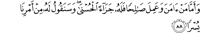 Surat Al Kahfi Ayat 88