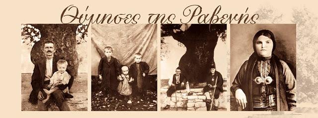 """Η Αδελφότητα Ραβενιωτών Θεσπρωτίας παρουσιάζει το φωτογραφικό λεύκωμα """"Θύμησες της Ραβενής"""""""