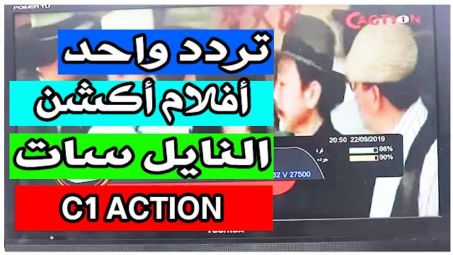 تردد قناة أفلام أكشن C1 ACTION الجديد على النايل سات وطريقة البحث وتنزيل القناة على الرسيفر