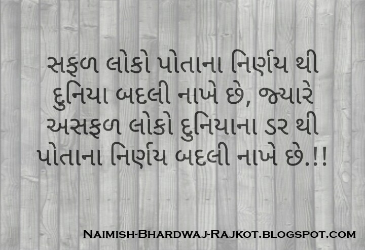 Gujrati Quotes About Life Gujrati Images Naimish Bhardwaj
