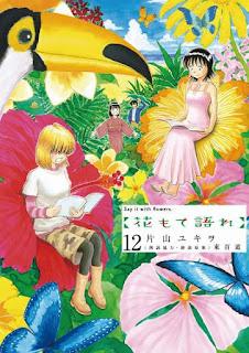 [片山ユキヲ] 花もて語れ 01-13巻