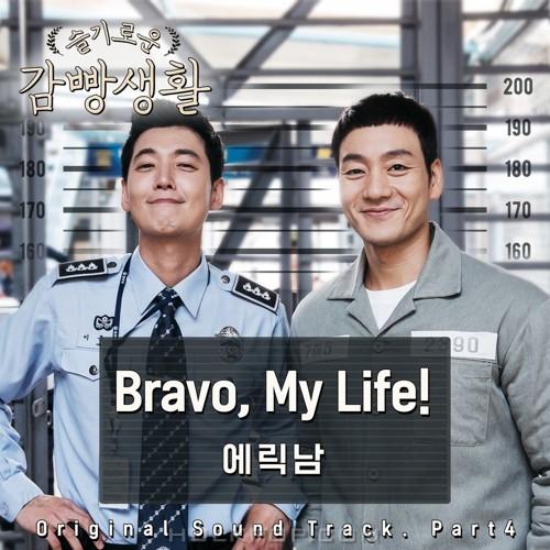 Eric Nam – Prison Playbook OST Part.4 (ITUNES PLUS AAC M4A)