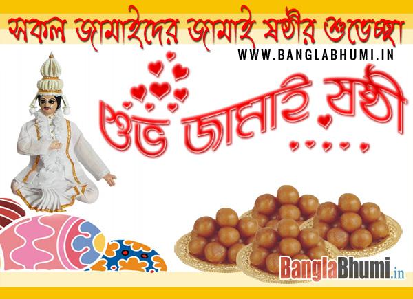 Jamai Sasthi Bangla Wishing Wallpaper - জামাই ষষ্ঠী বাংলা গ্রীটিং ফ্রী ডাউনলোড