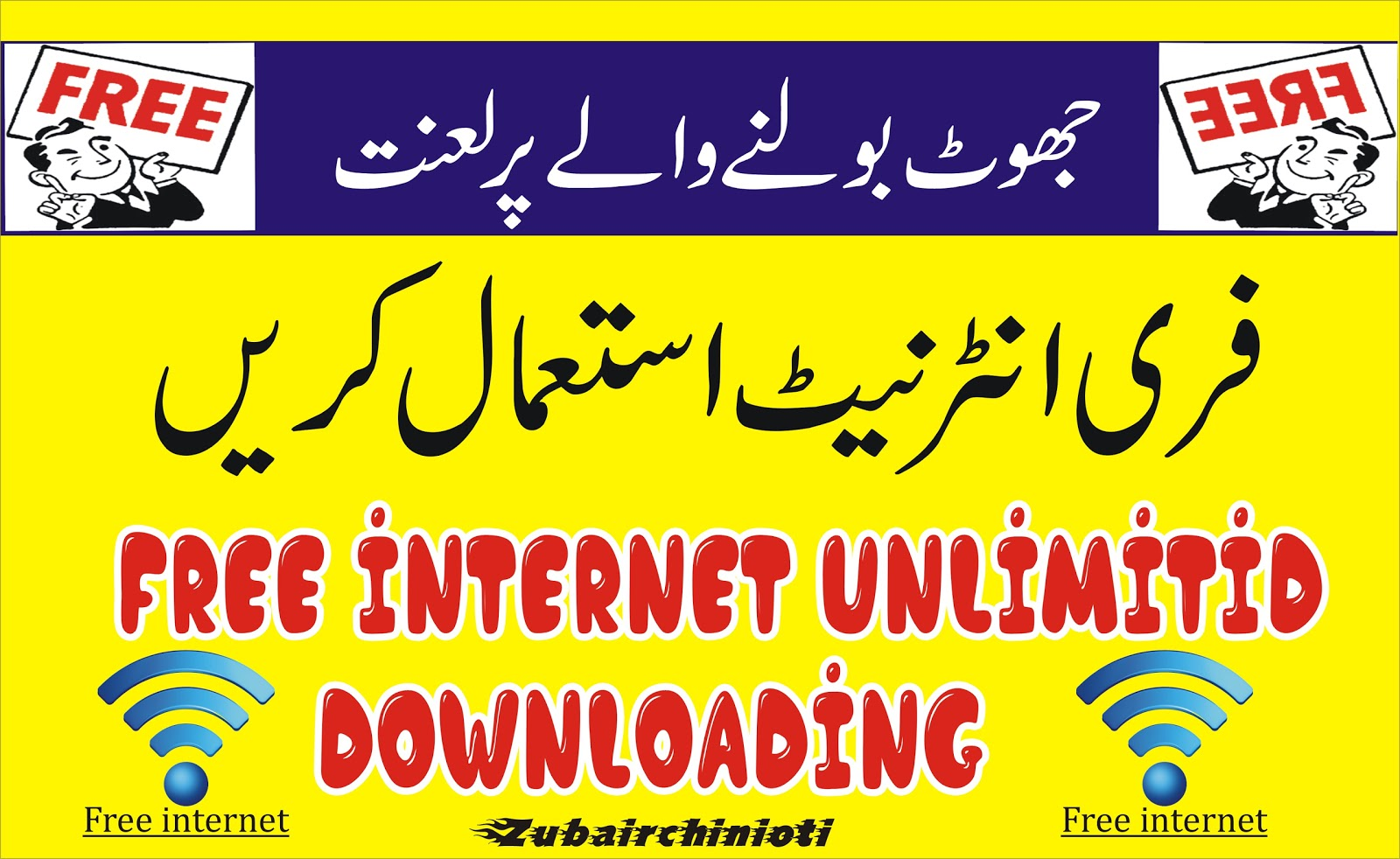 how to use free internet 3G / 4G free unlimitid downloading - Zubair