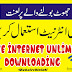 how to use free internet 3G / 4G free unlimitid downloading