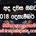 Ada dawase lagna palapala 2018-12-31   ලග්න පලාපල