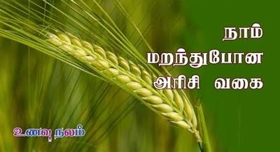 Barley Benefits | Benefits of Barley Water | Barley