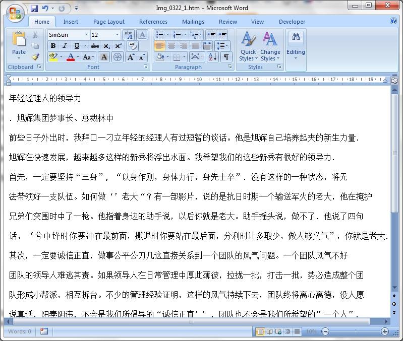 Clement Nedelcu's Development Journal: Chinese OCR