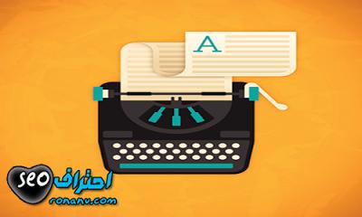 كتابة مقالات متوافقة مع السيو فى جميع المجالات