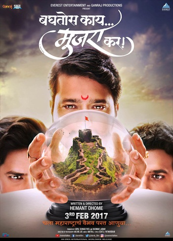Baghtos Kay Mujra Kar 2017 Marathi 720p HDRip 1GB