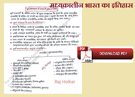 Raj Holkar Indian Medieval History Notes in Hindi PDF