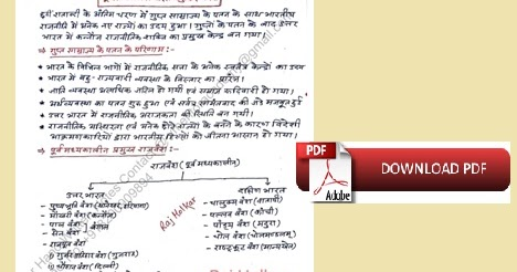 Raj Holkar Indian Medieval History Notes in Hindi PDF - Examgoalguru