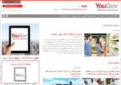 مع YouGov إربح 50 دولار من الإستطلاعات (الإستبيانات)