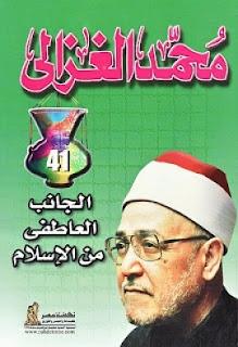 كتاب الجانب العاطفي من الاسلام pdf لمحمد الغزالي