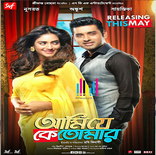 Ami Je Ke Tomar Full Movie Download