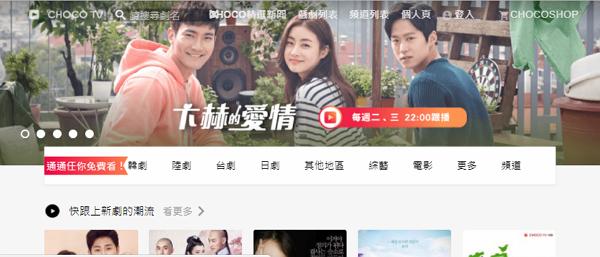 CHOCO TV 正版免費高清戲劇,電影線上看(網頁版&追劇瘋APP) - 逍遙の窩