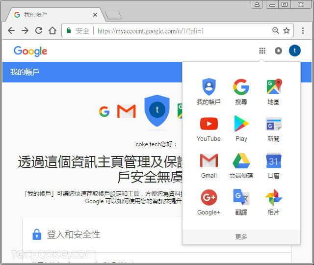 註冊申請 Google 帳戶,建立取得 Gmail 帳號_201