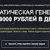 Cosmopay.ru - Отзывы, лахатрон. CosmoPay Бета-версия 1.0.3.0