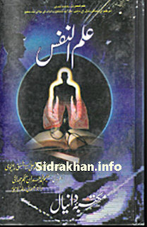 ILM ul Naafs In Urdu PDF book free