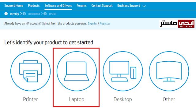 الموقع الرسمي لشركة اتش بي HP - صفحة الدعم