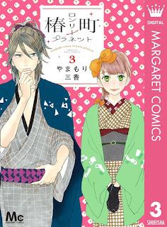 椿町ロンリープラネット 第01 03巻 [Tsubaki chou Lonely Planet Vol 01 03], manga, download, free