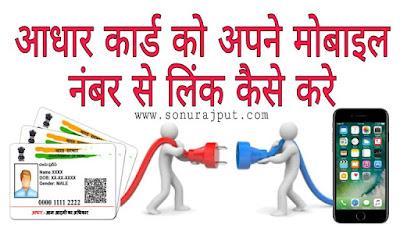 Adhaar Card ko Mobile Number Se Link Kaise Kare