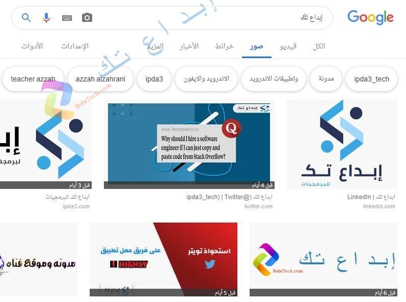 البحث بحسب الصور ابحث في google بالصور بدلاً من النص