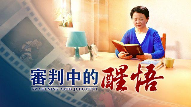 基督教會視頻《審判中的醒悟》神拯救我脫離名利地位的枷鎖