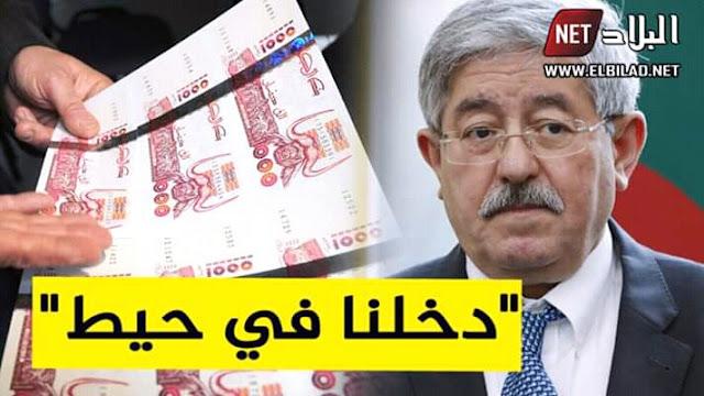 بنك الجزائر يفضح اويحي و سياسة طبع النقود