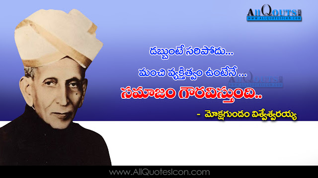 Best-Mokshamgunda-Visvesvaraya-Telugu-quotes-Whatsapp-Pictures-Facebook-HD-Wallpapers-images-inspiration-life-motivation-thoughts-sayings-free