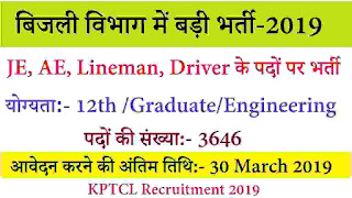 Karnataka Power Transmission Corporation Recruitment 2019