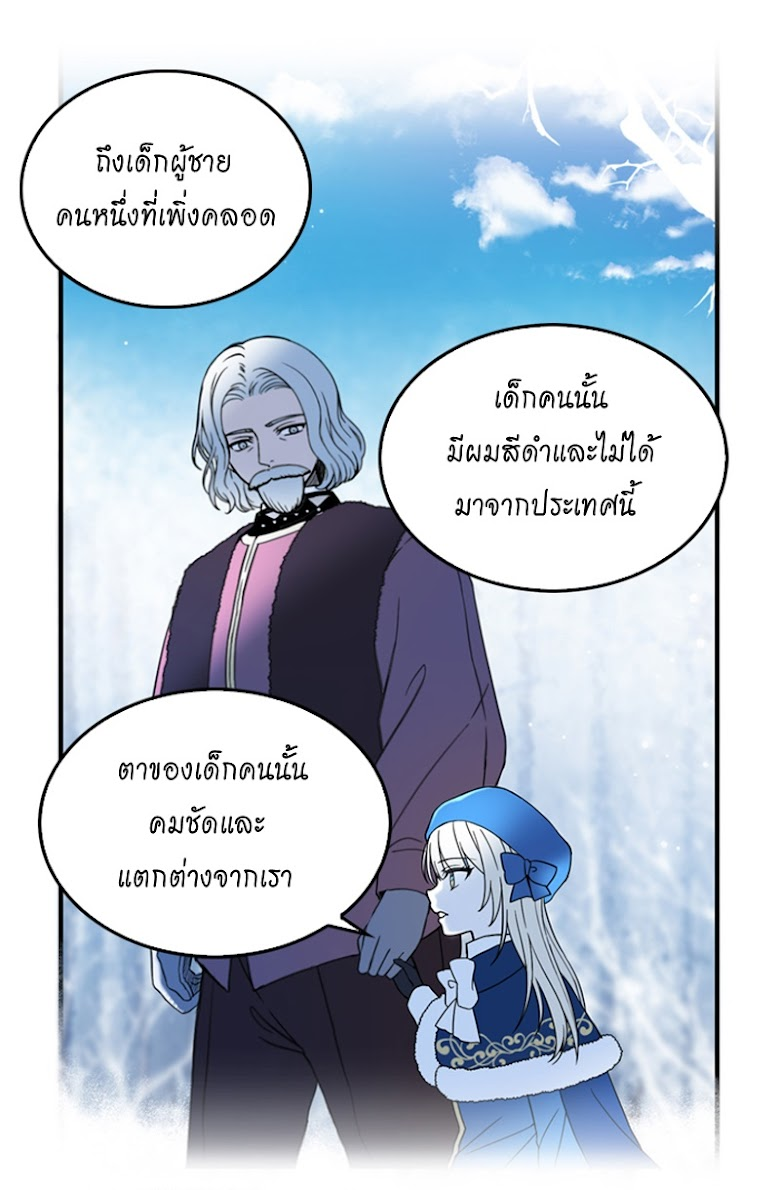 My Lord, the Wolf Queen - หน้า 28