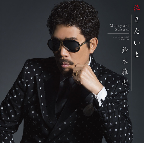 [Single] 鈴木 雅之 – 泣きたいよ (2016.04.20/MP3/RAR)