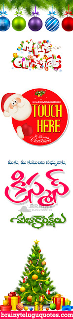 Christmas Telugu Whats App Magical Quotes, Best Telugu Christmas Latest Online Whats App Greetings