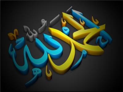Alhamdulillah Beautiful Image